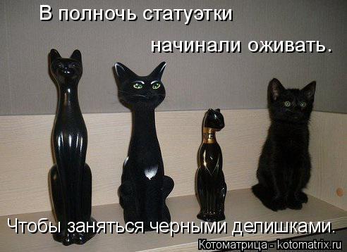 Котоматрица: В полночь статуэтки начинали оживать. Чтобы заняться черными делишками.