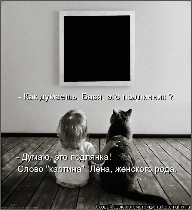 """Котоматрица: - Как думаешь, Вася, это подлинник ? - Думаю, это подлянка!   Слово """"картина"""", Лена, женского рода."""