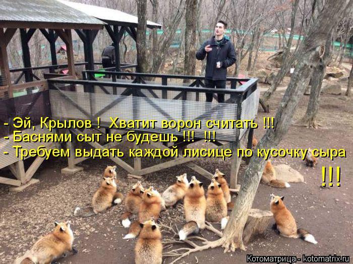 Котоматрица: - Требуем выдать каждой лисице по кусочку сыра - Баснями сыт не будешь !!!  !!! - Эй, Крылов !  Хватит ворон считать !!! !!!