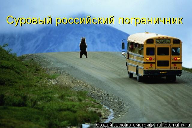 Котоматрица: Суровый российский пограничник