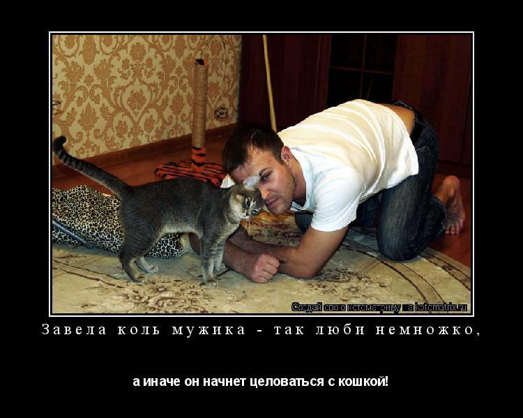 Котоматрица: Завела коль мужика - так люби немножко,  а иначе он начнет целоваться с кошкой!