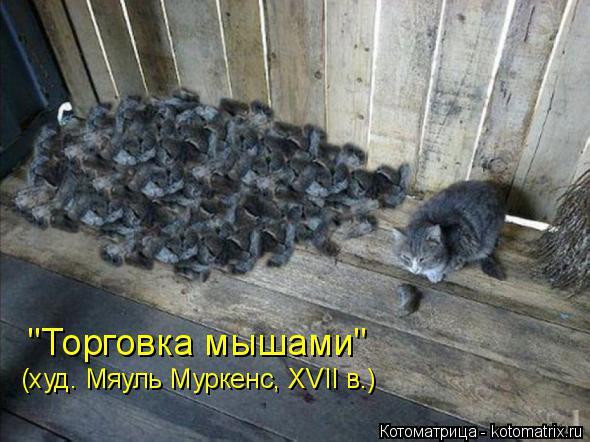 """Котоматрица: """"Торговка мышами"""" (худ. Мяуль Муркенс, XVII в.)"""