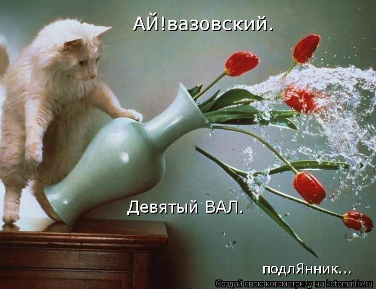 Котоматрица: АЙ!вазовский. Девятый ВАЛ. подлЯнник...