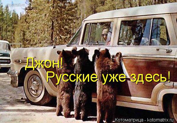 Котоматрица: Джон!  Русские уже здесь!