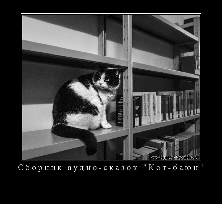 """Котоматрица: Сборник аудио-сказок """"Кот-баюн"""""""