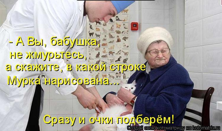 Котоматрица: - А Вы, бабушка,  не жмурьтесь,  а скажите, в какой строке Мурка нарисована... Сразу и очки подберём!