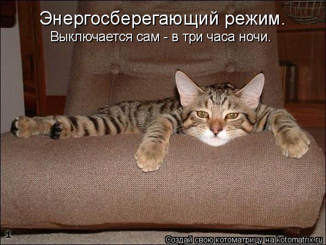 Котоматрица: Энергосберегающий режим. Выключается сам - в три часа ночи.