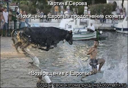 Котоматрица: «Похищение Европы» продолжение сюжета Картина Серова «Возвращение с Европы»