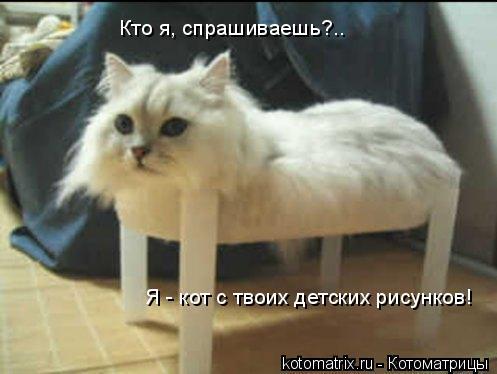 Котоматрица: Кто я, спрашиваешь?.. Я - кот с твоих детских рисунков!