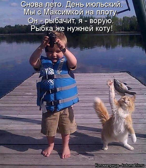 Котоматрица: Снова лето. День июльский. Мы с Максимкой на плоту. Рыбка же нужней коту! Он - рыбачит, я - ворую.