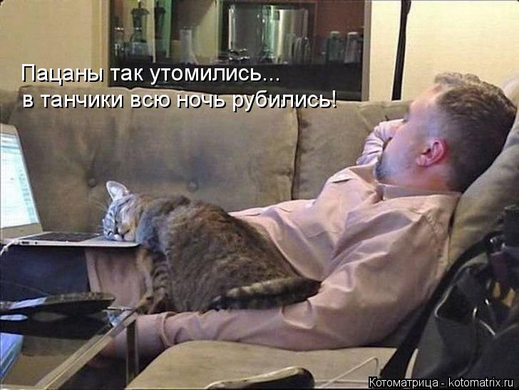 Котоматрица: Пацаны так утомились... в танчики всю ночь рубились!