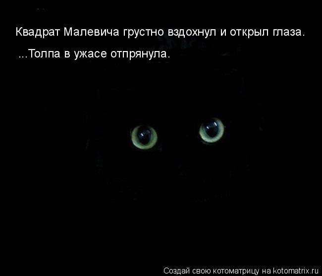 Котоматрица: Квадрат Малевича грустно вздохнул и открыл глаза. ...Толпа в ужасе отпрянула.