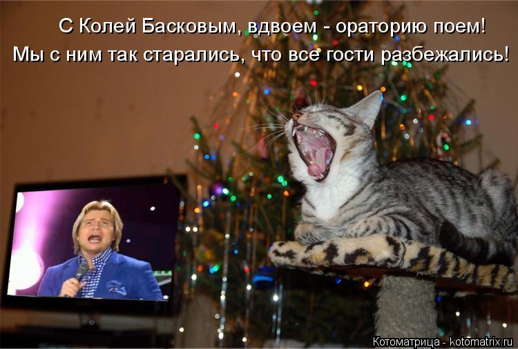 Котоматрица: С Колей Басковым, вдвоем - ораторию поем! Мы с ним так старались, что все гости разбежались!