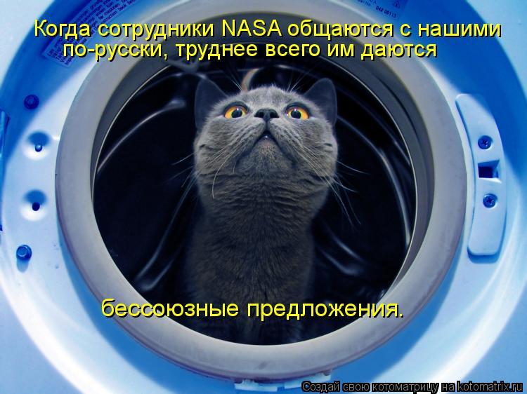 Котоматрица: Когда сотрудники NASA общаются с нашими по-русски, труднее всего им даются  бессоюзные предложения.
